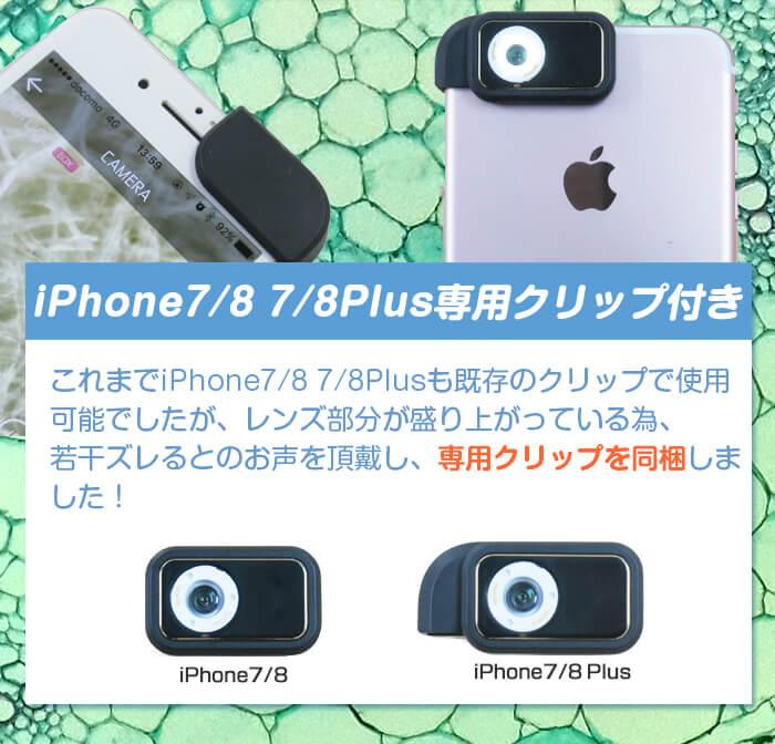 iPhone7/7Plus専用ケース